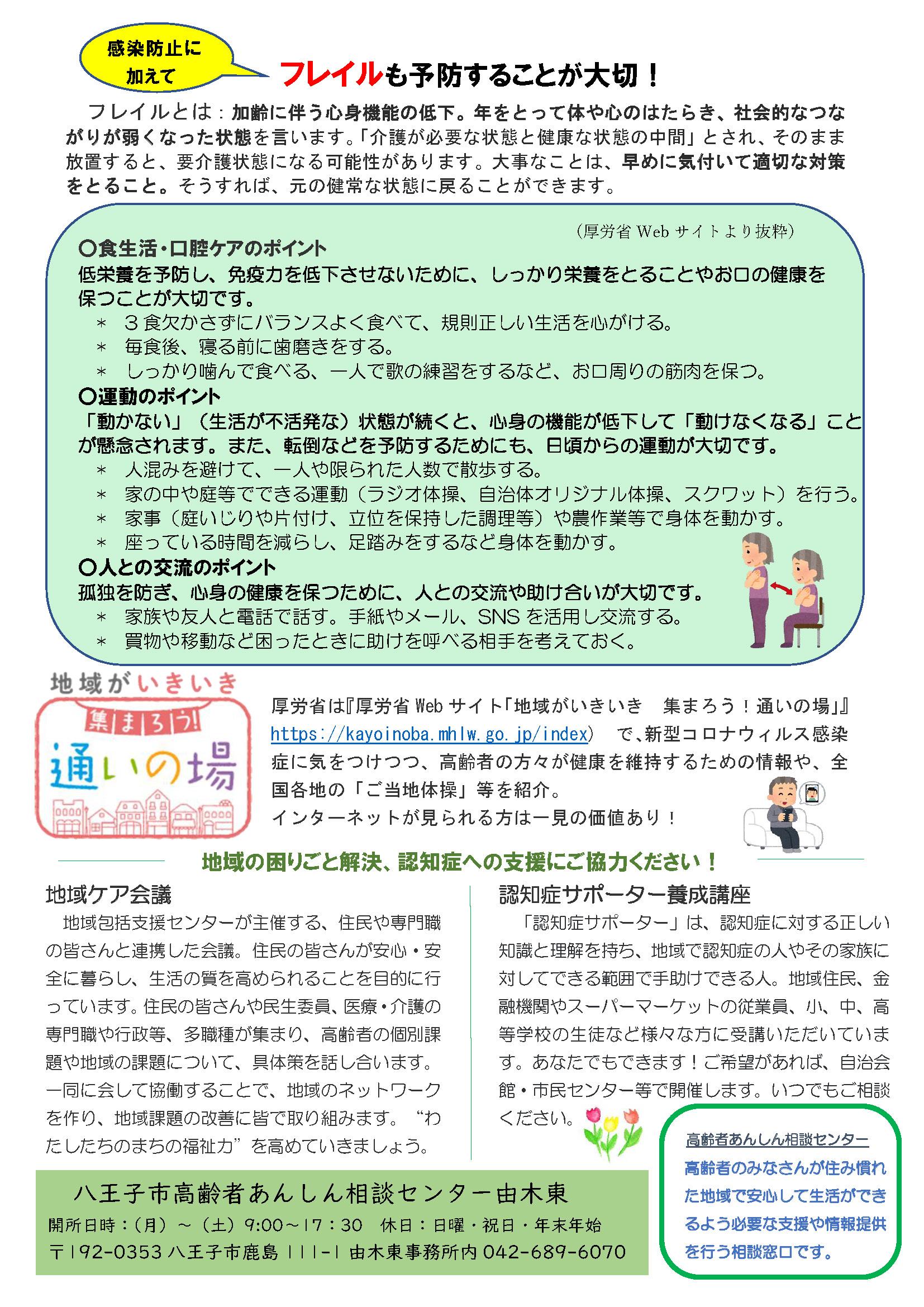 由木東つうしんNo.3(裏面)